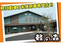 軽の森 富田林店