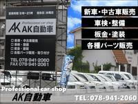 AK自動車