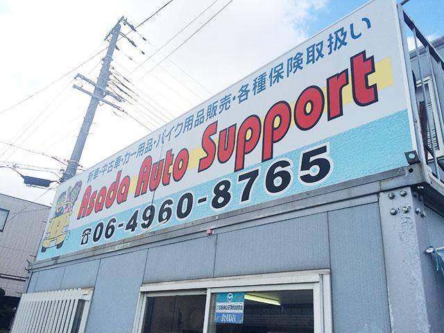 Asada auto support アサダオートサポート(2枚目)