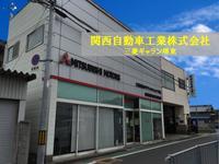 関西自動車工業(株) 三菱ギャラン堺東