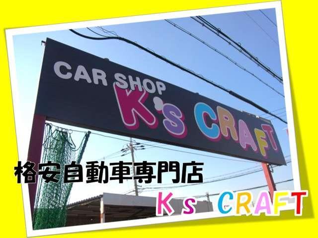 K's CRAFT(2枚目)