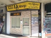 自社ローン取扱店 AutoShopDD神戸長田店