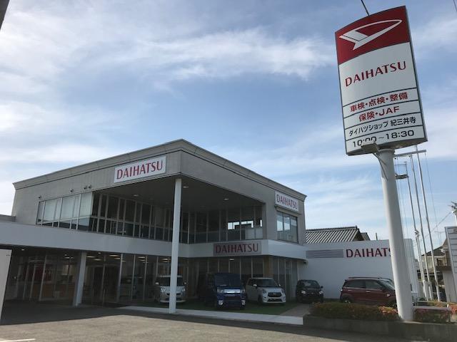 ネッツトヨタ和歌山(株)U−Car紀三井寺店の店舗画像