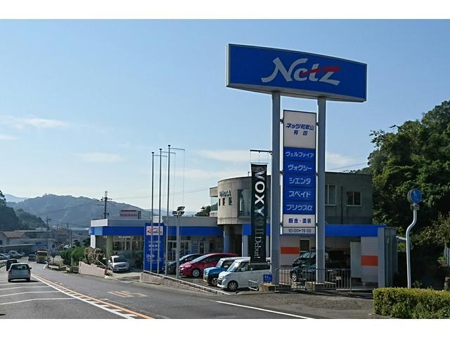 ネッツトヨタ和歌山(株)U−Car有田店の店舗画像