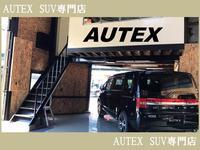 (株)AUTEX オーテックス SUV専門店