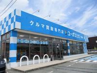 ユーポス25号柏原店
