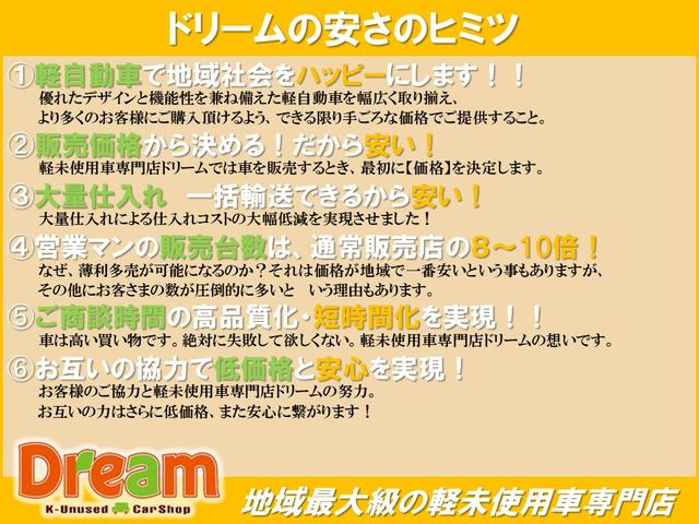 軽未使用車専門店 ドリーム加古川店(3枚目)