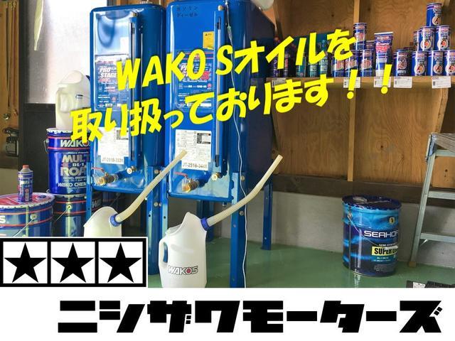 WAKO'S商品取り扱い店エンジンオイルなど
