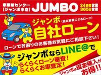 車業販センター JUMBO [ジャンボ京都本店] 自社ローン取扱店