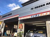 (株)浜田自動車 兵庫店