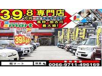 軽39.8万円専門店K−マート