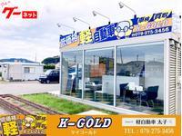 軽39.8万円専門店 K−GOLD