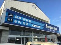 (株)千石自動車