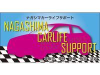 ナガシマカーライフサポート