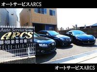 オートサービスARCS
