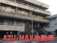 AZU・MAX自動車