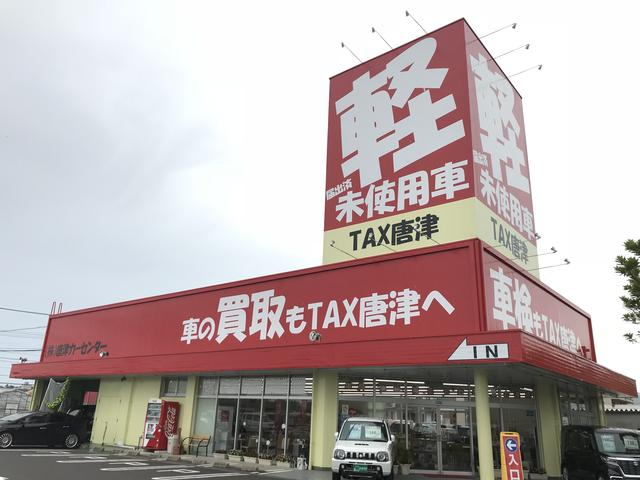 TAX唐津 (株)唐津カーセンターの店舗画像