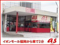 as(アズ)