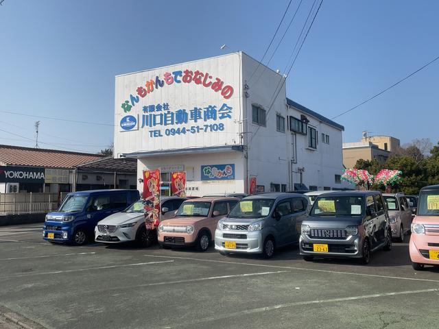 [福岡県](有)川口自動車商会