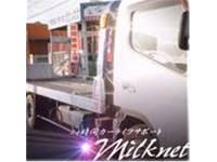 (有)ミルクネット