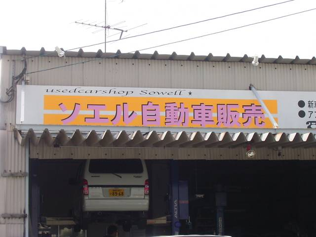 [福岡県]ソエル自動車販売