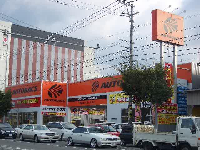 [福岡県]オートバックスカーズ 太宰府大佐野店