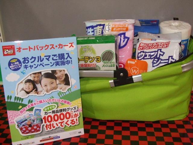 お車 ご成約の方に1万円相当のカー用品をプレゼント!