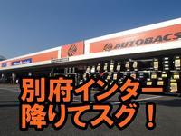 オートバックス大分別府店
