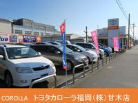 トヨタカローラ福岡(株) 甘木店