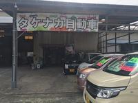 有限会社 タケナカ自動車