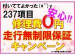 ★保証キャンペーン★