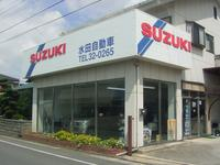 水田自動車