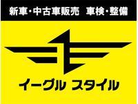 株式会社 イーグルスタイル 筑紫野バイパス店