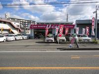 株式会社U−CAR 筑紫野店