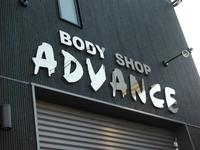BODY SHOP ADVANCE