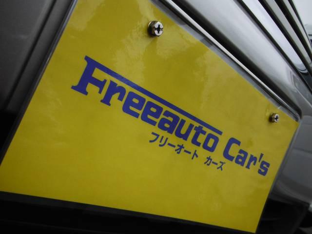 [福岡県]フリーオートカーズ