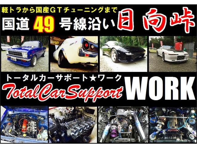 [福岡県]トータルカーサポートWORK