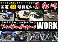 トータルカーサポートWORK