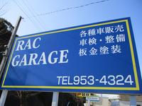 ラックガレージ那珂川店