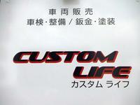 CUSTOM LIFE カスタムライフ