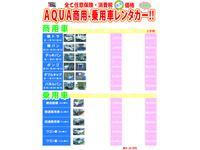 (株)AQUA CORPORATION(カーショップアクア)認証工場