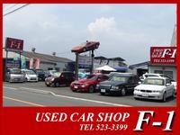 大分の中古車販売店ならF−1 エフワン (有)ナカウラ