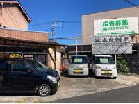 102 SPEED MASTER 谷本自動車