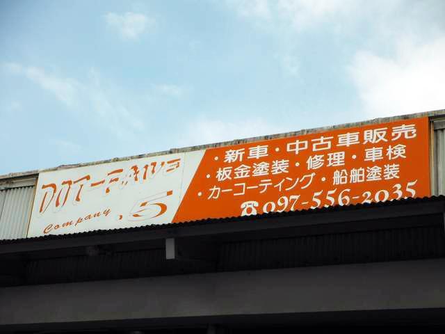 [大分県]株式会社ドット・ファイブカンパニー