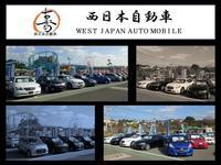 有限会社 西日本自動車 かしいかえんモータウン店