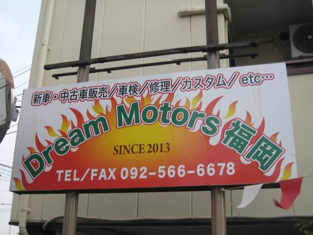 [福岡県]Dream Motors ドリームモータース 福岡