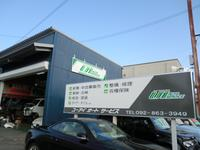 U・I AUTO SERVICE (ユーアイオートサービス)