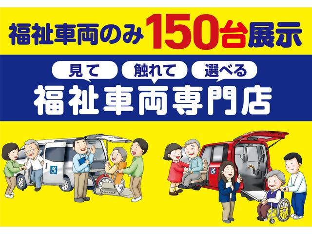 [福岡県]■一般社団法人 福祉車両のたすかる■ 99.9万円以下の福祉車両専門店