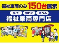 (一社)福祉車両のたすかる 福祉車両の在庫70台 ■福祉・介護車両の販売・修理・点検の専門店■