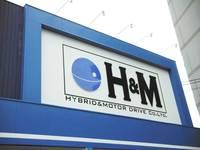 株式会社 H&M (エイチアンドエム) 博多南 ハイブリット店